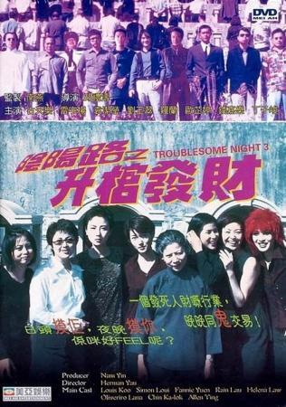 Âm Dương Lộ 3 - Troublesome Night 3