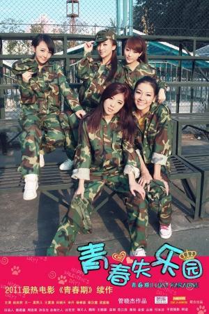 Một Thời Hoàng Kim - Youth Paradise Lost