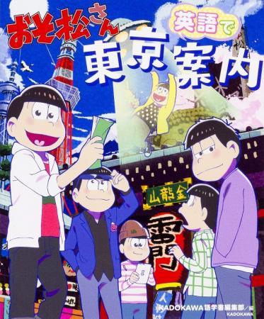 6 Chàng Tiểu Quỷ - Mr Osomatsu