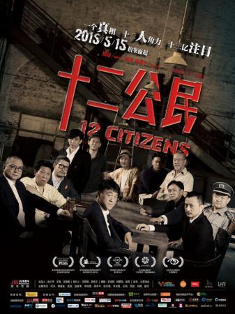 Mười Hai Công Dân - 12 Citizens