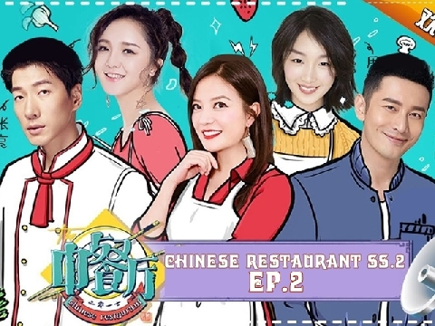 Chinese Restaurant - Nhà Hàng Trung Hoa mùa 2 Tập 2 (P3/3)