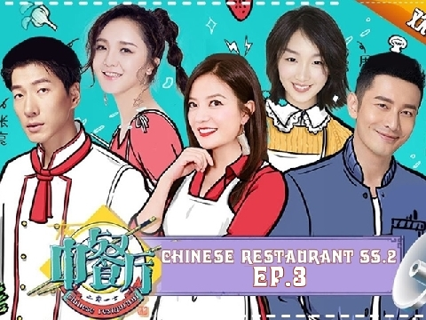 Chinese Restaurant - Nhà Hàng Trung Hoa Mùa 2 Tập 3 (P1/3)