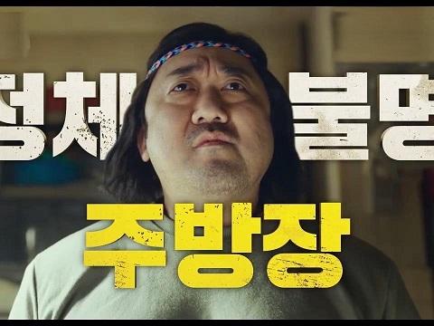Ông trùm Ma Dong Seok 'cực phèn' trong phim mới nhưng vẫn thần thái đáng gườm