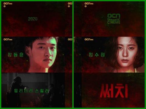 Krystal bắt tay anh chàng đẹp gái Jang Dong Yoon trở thành quân nhân cực ngầu trong phim mới